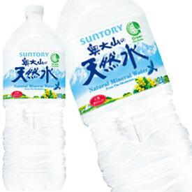 [sale]サントリー 奥大山の天然水 2Lペット×12本[6本×2箱]北海道、沖縄、離島は送料無料対象外[送料無料]【5〜8営業日以内に出荷】国産水 国産 水 ミネラルウォーター 備蓄 まとめ買い