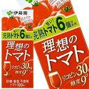 伊藤園 トマトジュース 理想のトマト 200ml紙パック×24本[賞味期限:4カ月以上]同一商品のみ4ケース毎に送料がか…