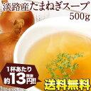 淡路産100% たまねぎスープたっぷり500g[約83回分]業務用 [賞味期限:製造日より1年間] 20パック[10kg]まで1配送でお届けします北海道・沖縄・...