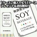 [1ケース購入でもう1ケースプレゼント]無調整豆乳 SOY BEVERAGE [ソイ ビバレッジ] 200ml紙パック×24本[賞味期限:2017年8月8日]北...