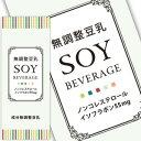 [1ケース購入でもう1ケースプレゼント]無調整豆乳 SOY BEVERAGE [ソイ ビバレッジ] 200ml紙パック×24本[賞味期限:2…