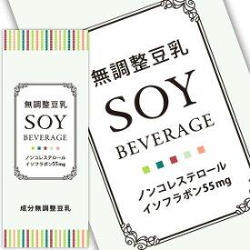 [1ケース購入でもう1ケースプレゼント]無調整豆乳 SOY BEVERAGE [ソイ ビバレッジ] 200ml紙パック×24本[賞味期限:2021年2月18日]【3〜4営業日以内に出荷】【送料無料】プロテイン ヘルシー 大豆 たんぱく質 イソフラボン アイス 糖質