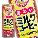 【9月1日出荷開始】神戸ビバレッジ 味わいミルクコーヒー 250g缶×24本[賞味期限:4ヶ月以上]同一商品のみ3ケース毎…