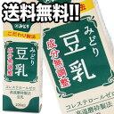 [お得クーポン配布中]【3〜4営業日以内に出荷】おいしいみどり 豆乳 200ml 成分無調整 紙パック×24本×2ケースセット…
