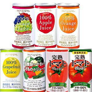 [全品対象先着順クーポン配布中]神戸居留地 果汁100%・野菜ジュース 選り取り 185g×90本[30本×3箱][賞味期限:4ヶ月以上]【7月17日出荷開始】[送料無料]オレンジ アップル 野菜ジュース