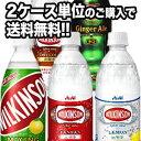 【3〜4営業日以内に出荷】アサヒ ウィルキンソン 炭酸水 [レモン・ミキシング・ドライコーラ] 500ml PET×24本 選り取…