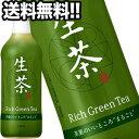 キリン 生茶[緑茶]525mlPET×24本×2ケース[賞味期限:2ヶ月以上]1セットまで1配送でお届けします【4〜5営業日以…
