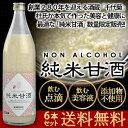 【3〜4営業日以内に出荷】[送料無料]千代菊 純米甘酒 950g×6本セット12本まで1配送でお届けします。北海道、沖縄、離島は送料無料対象外です。