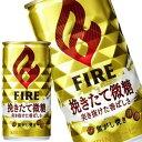 【5〜8営業日以内に出荷】キリン FIRE ファイア 挽きたて微糖 185g缶×30本3ケース毎に送料がかかります[賞味期限:4ヶ月以上][201410][税別]