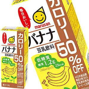 マルサンアイ 豆乳飲料 バナナカロリー50%オフ 200ml×96本[24本×4箱][賞味期限:製造より120日]【3〜4営業日以内に出荷】【送料無料】