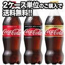 コカコーラ シリーズ コカコーラ・ゼロ・コーラゼロカフェイン 選り取り