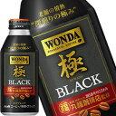 アサヒ ワンダ 極 ブラック 400gボトル缶×24本[無糖 BLACK ブラック 丸福珈琲店監修][賞味期限:4ヶ月以上]同一商品のみ2ケース毎に送料がかかります【3〜4営業日以内に出荷】[2016