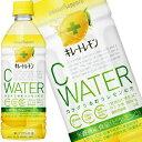 [全品対象先着順クーポン配布中]ポッカサッポロ キレートレモン Cウォーター 500mlPET×24本[栄養機能食品][賞味期…