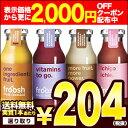 『2000円OFFクーポン発行中』【5月12日出荷開始】【送料無料】【在庫処分】froosh フルーシュシリーズ 250m瓶×12本 …