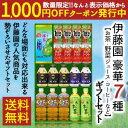 [送料無料]伊藤園 豪華7種ギフトセットティーバッグ・野菜ジュース・缶コーヒー・お茶系PETなど合計1袋+18本をお届けします。【7月7日出荷開始】 [税別]