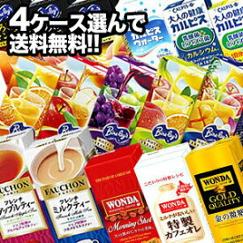 【7月5日出荷開始】アサヒ 紅茶・コーヒー・果汁・カルピス 125〜250ml紙パック飲料×24本×選べる4ケースセット 選り取り[賞味期限:2ヶ月以上]1セット1配送でお届け[4ケース選んで送料無料]北海道・沖縄・離島は送料無料対象外[税別]