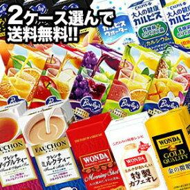 【7月5日出荷開始】アサヒ 紅茶・コーヒー・果汁・カルピス 125〜250ml紙パック飲料×24本×選べる2ケースセット 選り取り[賞味期限:2ヶ月以上]2セットまで1配送でお届け[2ケース選んで送料無料]北海道・沖縄・離島は送料無料対象外[税別]