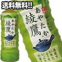 コカコーラ 綾鷹 525mlPET×24本[緑茶 にごり お茶][賞味期限:4か月以上]2ケースまで1配送でお届けします【3〜4…