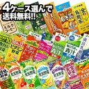 【3〜4営業日以内に出荷】伊藤園 野菜ジュース・緑茶など200〜250ml紙パック×24本×選べる4ケースセット 選り取り[…