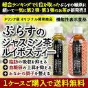 ぷらすのジャスミン茶・ルイボスティー 350mlPET×24本 選り取り[脂肪 糖 整腸][機能性表示食品][賞味期限:2ヶ月以上…