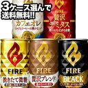 【4〜5営業日以内に出荷】キリン FIRE ファイア 缶コーヒー[微糖・ブレンド・ブラック・カフェオレ・デミタス] 165g・185g缶×30本×選べる3ケースセット 選り取り[賞味期限:4ヶ月以上]