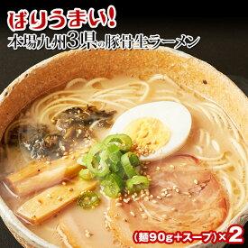 3種類から選べる 九州半生ラーメン 2食(麺90g+スープ)×2セットメール便【4〜5営業日以内に出荷】【送料無料】