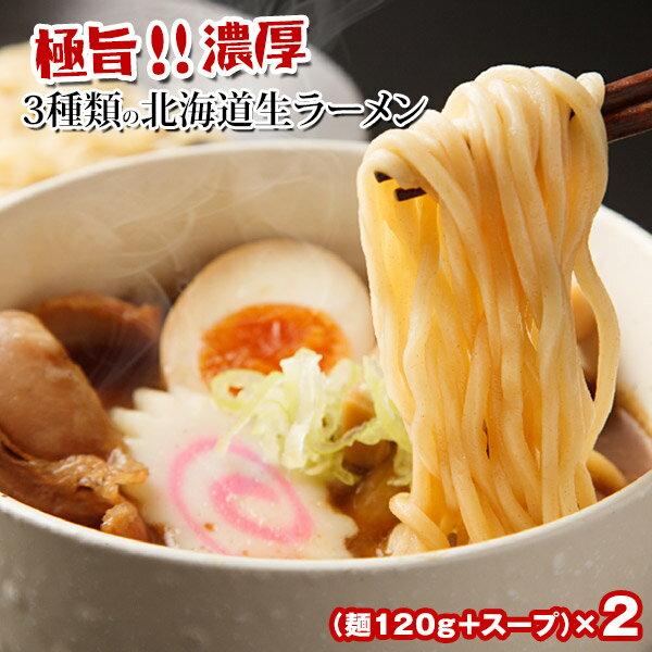 3種類から選べる 北海道生ラーメン 2食(麺120g+スープ)×2セットメール便【4〜5営業日以内に出荷】【送料無料】
