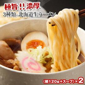 [お得クーポン配布中]3種類から選べる 北海道生ラーメン 2食(麺120g+スープ)×2セットメール便【4〜5営業日以内に出荷】【送料無料】
