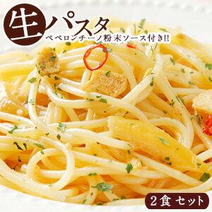 生パスタ スパゲティー120g×2食セット[ペペロンチーノ粉末ソース2P付き]【4〜5営業日以内に出荷】【送料無料】