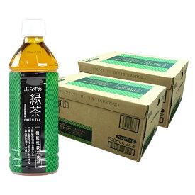 [sale]【3〜4営業日以内に出荷】[送料無料]ぷらすの緑茶 500mlPET×48本[24本×2箱][賞味期限:4ヶ月以上]1セット1配送でお届けします。北海道、沖縄、離島は送料無料対象外[税別]