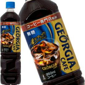 [sale]コカコーラ ジョージア カフェ ボトルコーヒー無糖 950mlPET×12本北海道、沖縄、離島は送料無料対象外[送料無料]【4〜5営業日以内に出荷】
