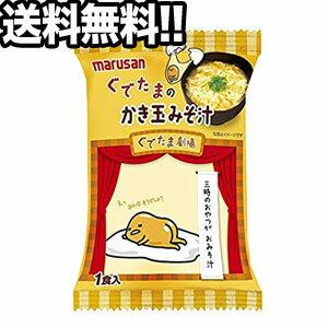 マルサンアイ ぐでたまのかき玉みそ汁 50食入北海道、沖縄、