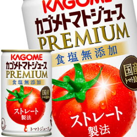 カゴメ カゴメトマトジュースプレミアム 食塩無添加 160g缶×90本[30本×3箱]北海道、沖縄、離島は送料無料対象外[賞味期限:4ヶ月以上][送料無料]【8月18日出荷開始】