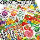 カゴメ 野菜ジュース [野菜一日これ一本 野菜生活100 野菜ジュース トマト 果汁] 195ml・200ml紙パック×96本[24本×4…