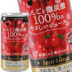 【7月5日出荷開始】神戸居留地 りんごと微炭酸 100%のやさしいジュース 185ml缶×20本[賞味期限:4ヶ月以上]同一商品のみ6ケース毎に送料をご負担いただきます。[税別]