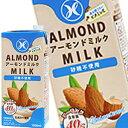 九州乳業 みどり アーモンドミルク 砂糖不使用 1000ml紙パック×6本[賞味期限:製造日より120日]北海道、沖縄、離島は…