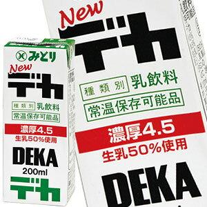九州乳業 みどり牛乳 LL デカ 200ml紙パック×72本[24本×3箱][賞味期限:製造日より90日]北海道、沖縄、離島は送料無料対象外[送料無料]【3〜4営業日以内に出荷】