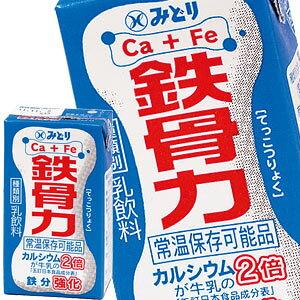 九州乳業 みどり牛乳 LL 鉄骨力 125ml紙パック×72本[18本×4箱][賞味期限:製造日より60日]北海道、沖縄、離島は送料無料対象外[送料無料]【3〜4営業日以内に出荷】