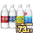 ウィルキンソン アサヒ 炭酸水[タンサン・レモン・グレープフルーツ・クールシトラス]500mlPET×48本 選り取り[賞…