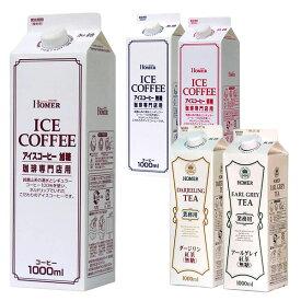 ホーマー アイスコーヒー 紅茶 1000ml紙パック×24本[12本×2ケース] 選り取り北海道・沖縄・離島は 送料無料の対象外です【8月21日出荷開始】【送料無料】珈琲 1L