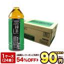 楽天総合1位獲得 2箱購入で使用可能な54%OFFクーポン配布脂肪の吸収を抑えるお茶 送料無料静岡県産茶葉100%に宇治抹…