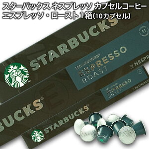 Starbucks スターバックス ネスプレッソ カプセルコーヒー エスプレッソ ロースト×1箱(10カプセル)【2〜3営業日以内に出荷】スタバ nespresso