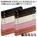 GARIBALDI1個あたり28円 イタリア産 ネスプレッソ 互換 カプセルコーヒー16箱(160カプセル)5種アソートセット NESPRE…