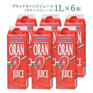 ブラッドオレンジジュース (タロッコジュース)1L×6本[冷凍]【送料無料】【3〜4営業日以内に出荷