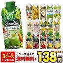 カゴメ 野菜生活100 スムージー Smoothie[グリーン バナナ ビタミン 野菜ジュース 食物繊維 果実混合 豆乳 プロテイ…