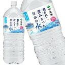 [全品対象先着順クーポン配布中]【4〜5営業日以内に出荷】伊藤園 磨かれて、澄みきった日本の水 2LPET×6本2ケース毎に送料がかかります[賞味期限:4ヶ月以上][税別]