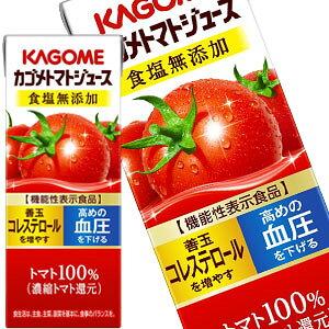 カゴメトマトジュース 食塩無添加 200ml×96本 紙パック