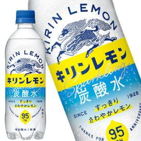 キリン キリンレモン スパークリング 無糖 450mlPET×24本[賞味期限:2ヶ月以上]北海道、沖縄、離島は送料無料対象外です。[送料無料]【4〜5営業日以内に出荷】
