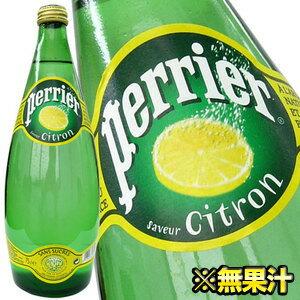 ペリエ[perrier] レモン 炭酸水 750ml 1ケース12本入 [水・ミネラルウォーター]炭酸入りミネラルウォーター[一部箱汚れ等ある為訳あり]1ケース1配送でお届け[税別]