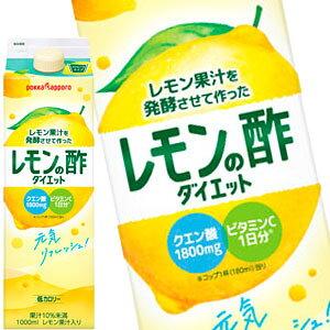 ポッカサッポロ レモン果汁を発酵させて作ったレモンの酢 ダイエットストレート 1L紙パック×24本[6本×4箱][賞味期限:3ヶ月以上]北海道・沖縄・離島は送料無料対象外[送料無料]【4
